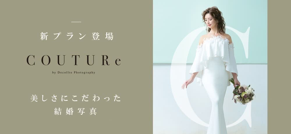 COUTURe (クチュール)
